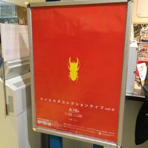 ネタコレ2ポスター